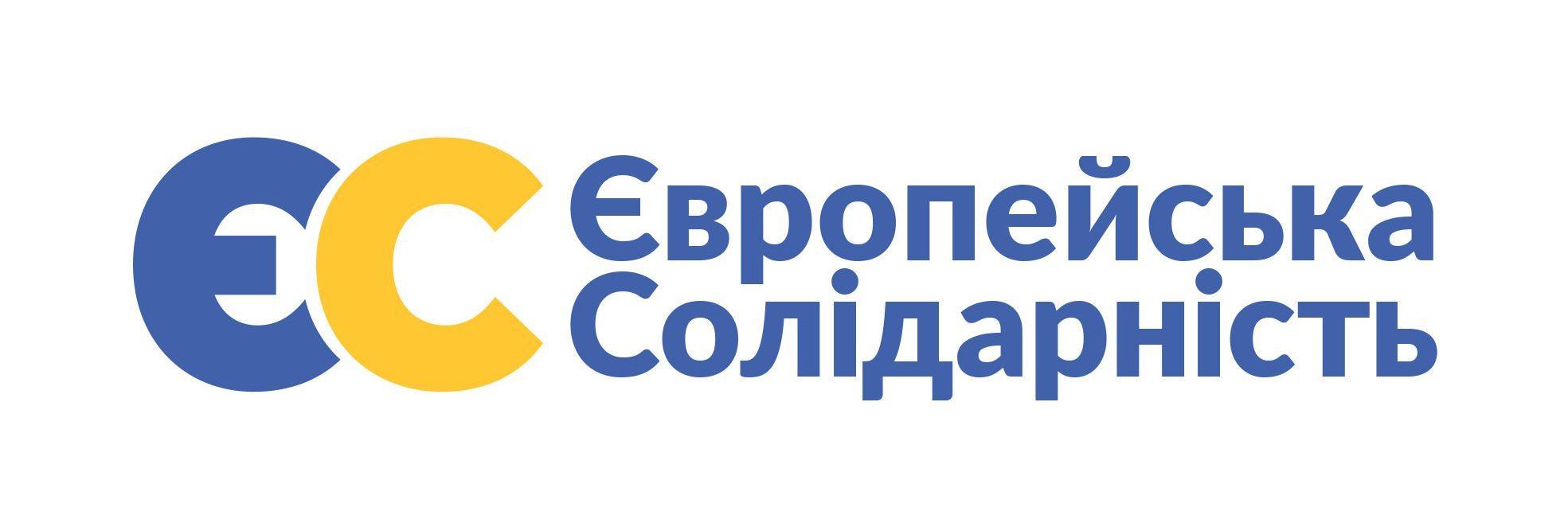 Європейська Солідарність – Територіальна організація в місті Києві